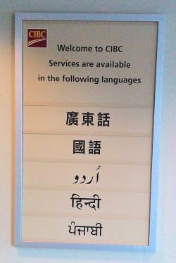 Pour la CIBC, la francophonie n'existe pas